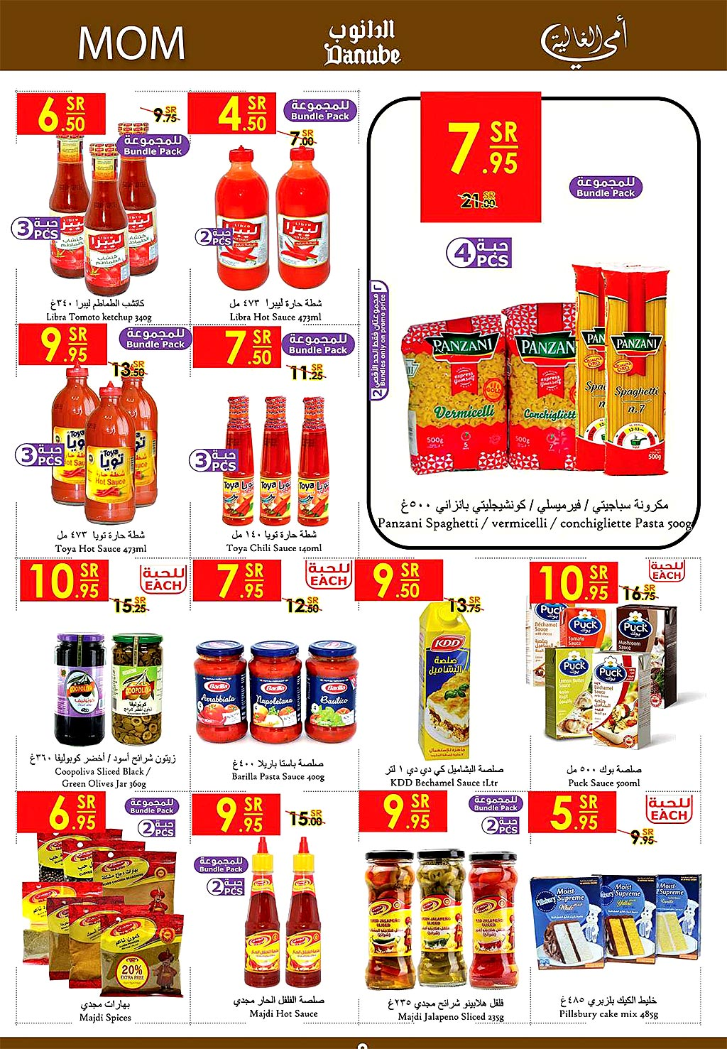 danube offers from 13mar to 20mar 2019 page number 7 عروض الدانوب من 13 مارس حتى 20 مارس 2019 صفحة رقم 7