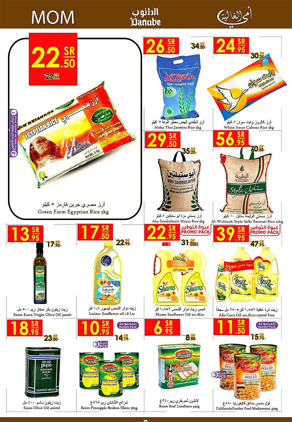 danube offers from 13mar to 20mar 2019 page number 8 عروض الدانوب من 13 مارس حتى 20 مارس 2019 صفحة رقم 8