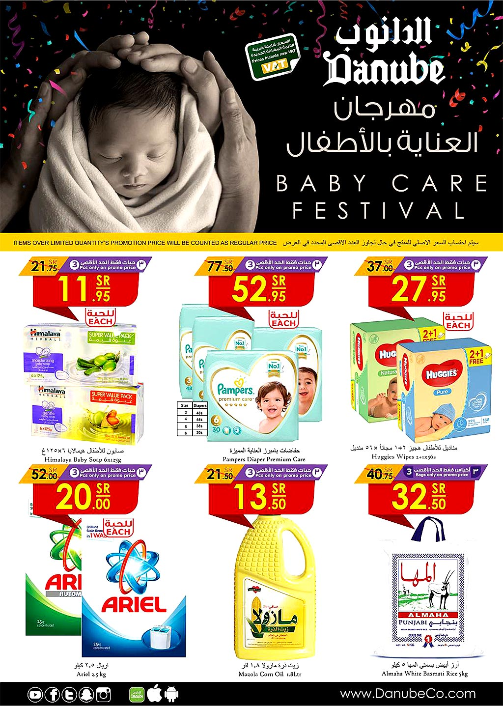 danube offers from 16sep to 21sep 2020 page number 1 عروض الدانوب من 16 سبتمبر حتى 21 سبتمبر 2020 صفحة رقم 1