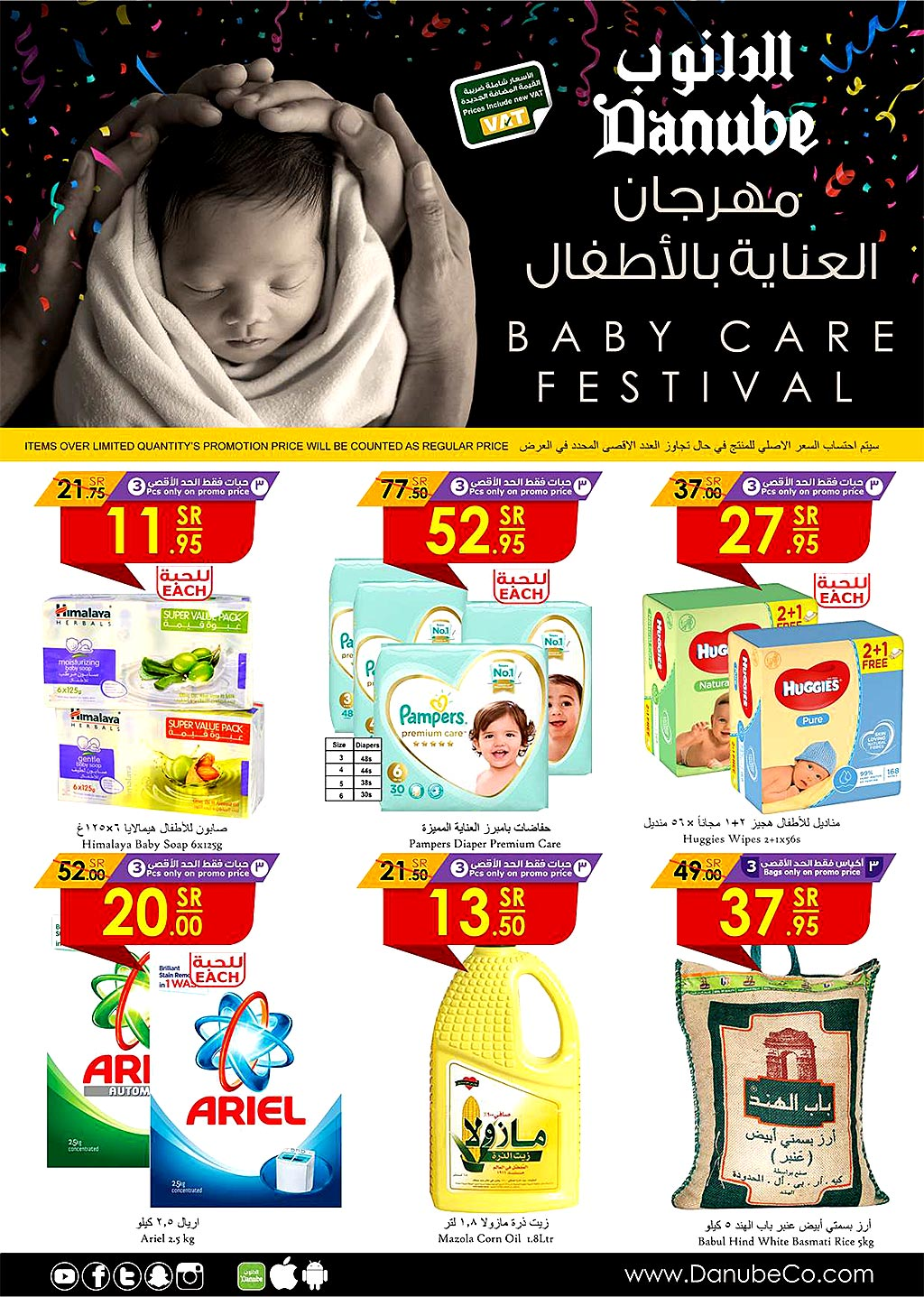 danube offers from 16sep to 22sep 2020 page number 1 عروض الدانوب من 16 سبتمبر حتى 22 سبتمبر 2020 صفحة رقم 1