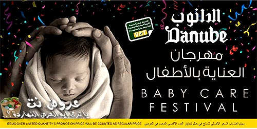 danube offers from 16sep to 22sep 2020 logo عروض الدانوب من 16 سبتمبر حتى 22 سبتمبر 2020 غلاف