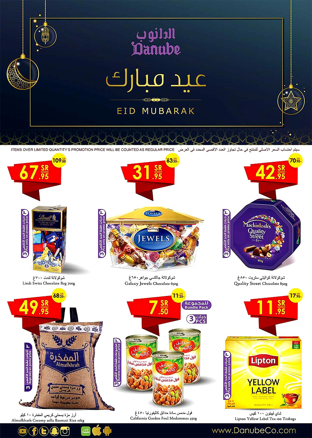 danube offers from 20may to 3june 2020 page number 1 عروض الدانوب من 20 مايو حتى 3 يونيو 2020 صفحة رقم 1