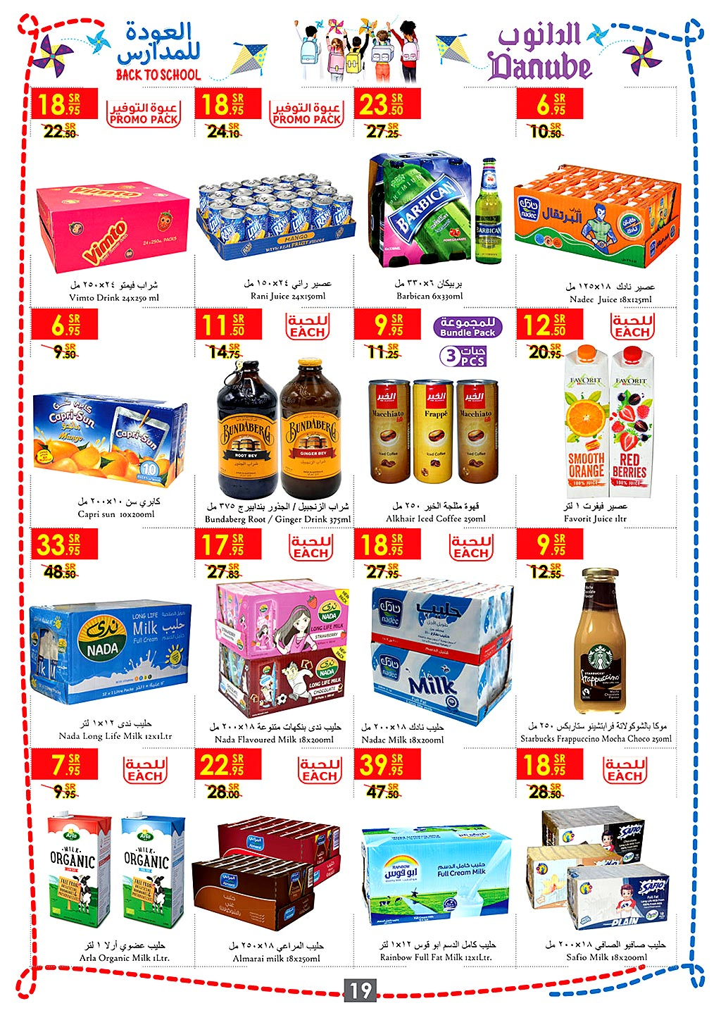 danube offers from 21aug to 28aug 2019 page number 19 عروض الدانوب من 21 أغسطس حتى 28 أغسطس 2019 صفحة رقم 19