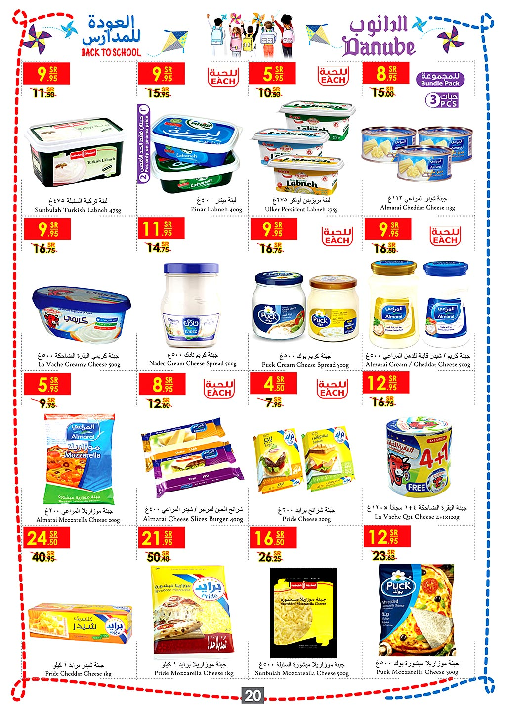 danube offers from 21aug to 28aug 2019 page number 20 عروض الدانوب من 21 أغسطس حتى 28 أغسطس 2019 صفحة رقم 20