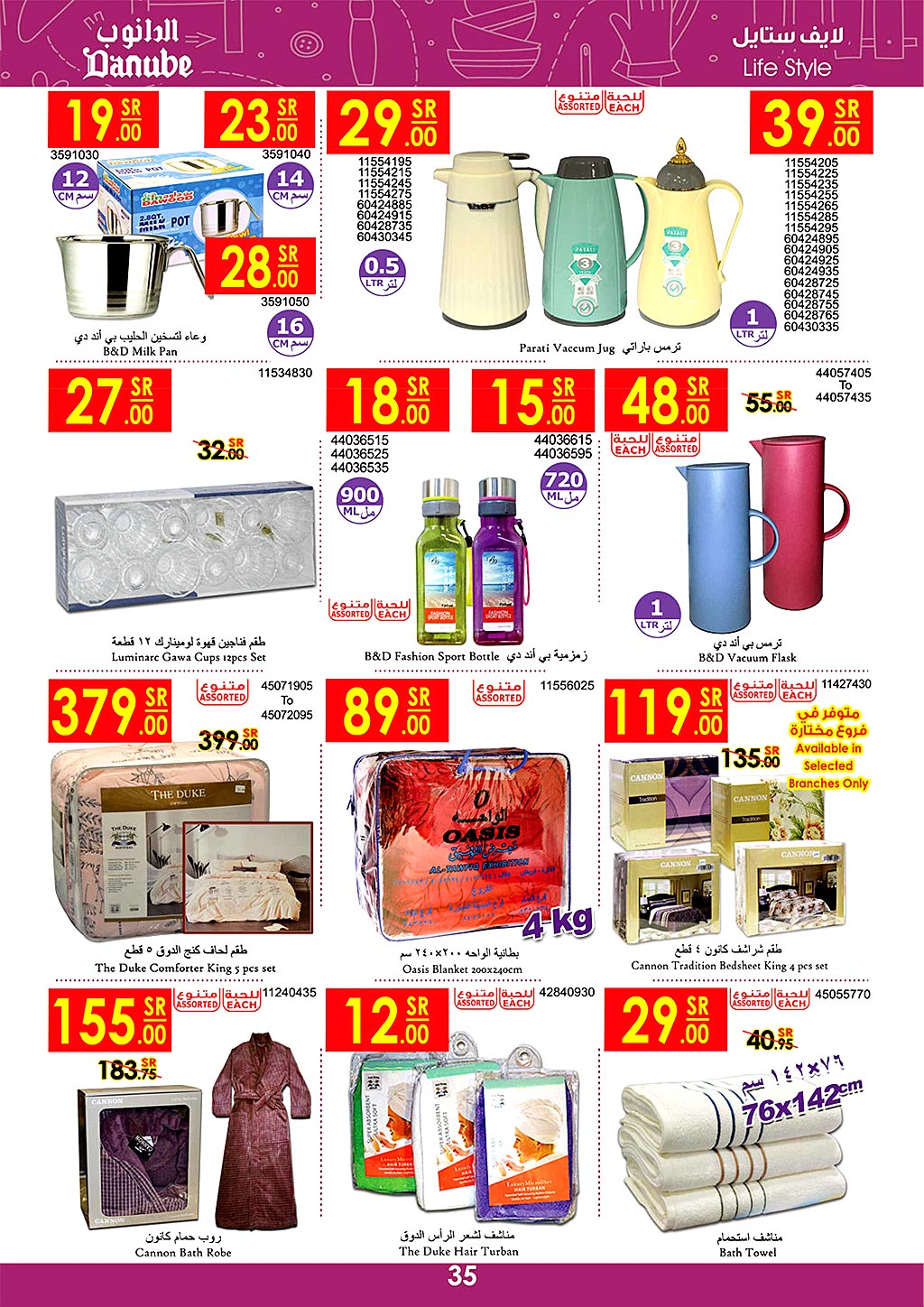 danube offers from 21aug to 28aug 2019 page number 35 عروض الدانوب من 21 أغسطس حتى 28 أغسطس 2019 صفحة رقم 35