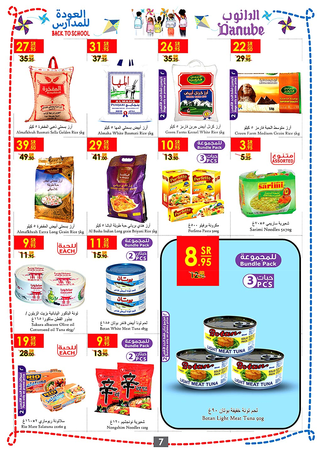 danube offers from 21aug to 28aug 2019 page number 7 عروض الدانوب من 21 أغسطس حتى 28 أغسطس 2019 صفحة رقم 7
