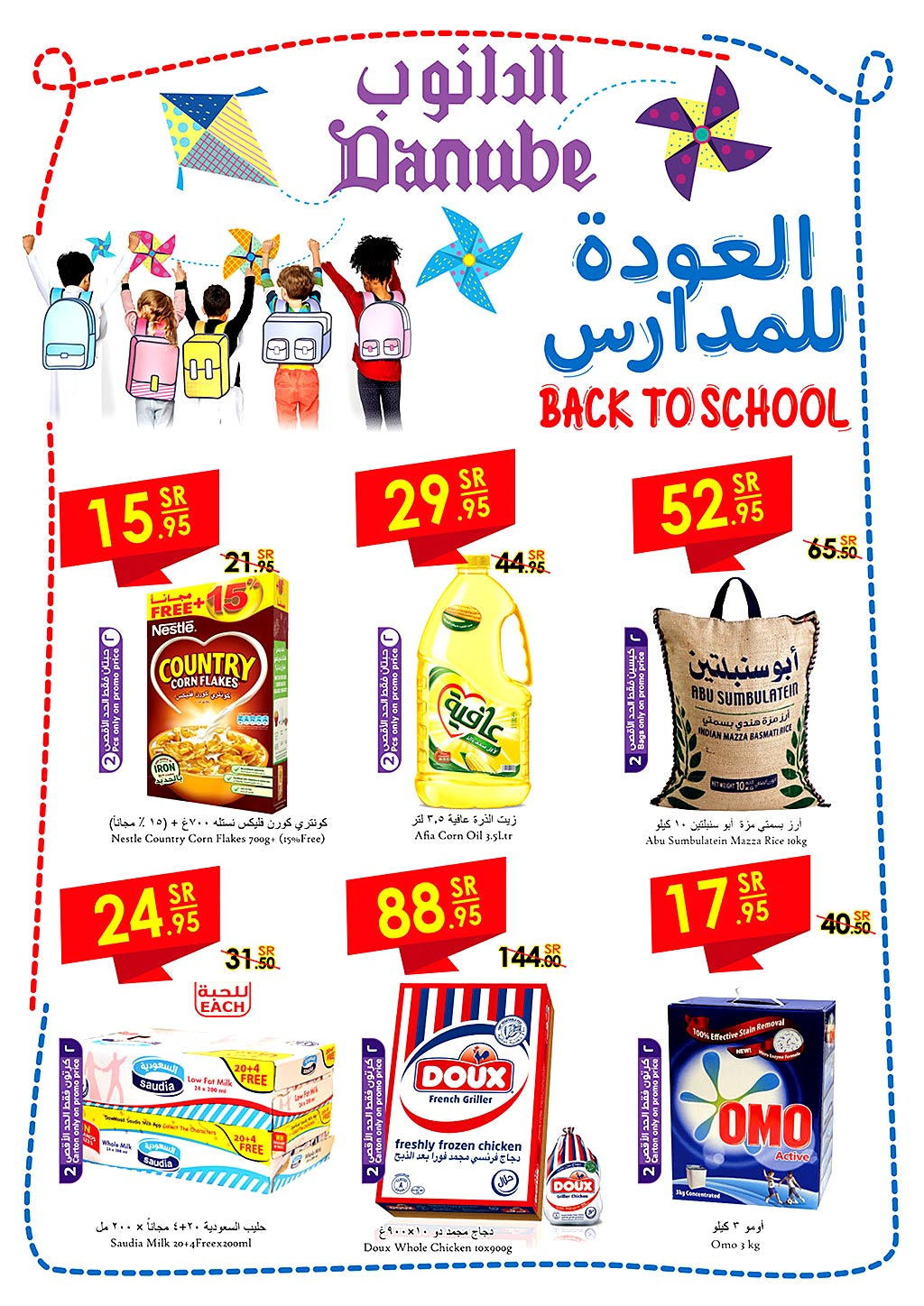 danube offers from 21aug to 29aug 2019 page number 1 عروض الدانوب من 21 أغسطس حتى 29 أغسطس 2019 صفحة رقم 1
