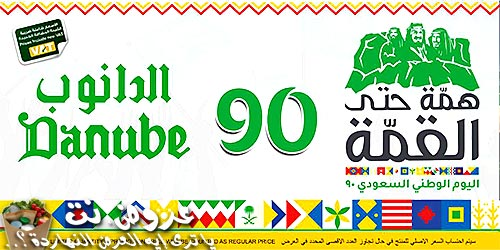 danube offers from 23sep to 30sep 2020 logo عروض الدانوب من 23 سبتمبر حتى 30 سبتمبر 2020 غلاف