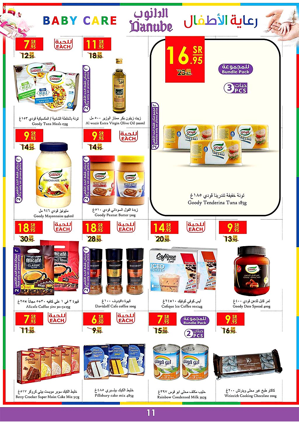 danube offers from 24july to 30july 2019 page number 10 عروض الدانوب من 24 يوليو حتى 30 يوليو 2019 صفحة رقم 10
