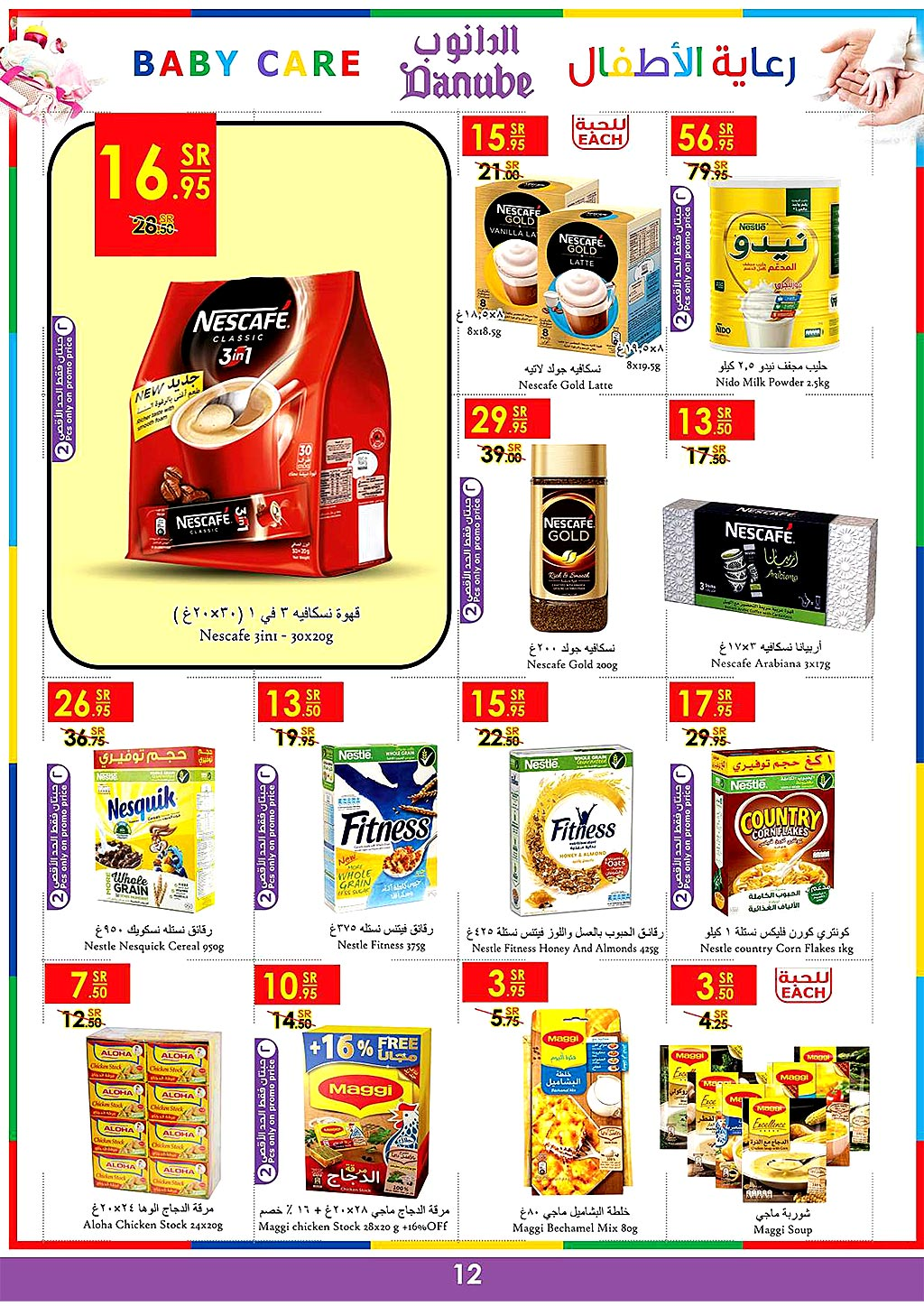 danube offers from 24july to 30july 2019 page number 11 عروض الدانوب من 24 يوليو حتى 30 يوليو 2019 صفحة رقم 11