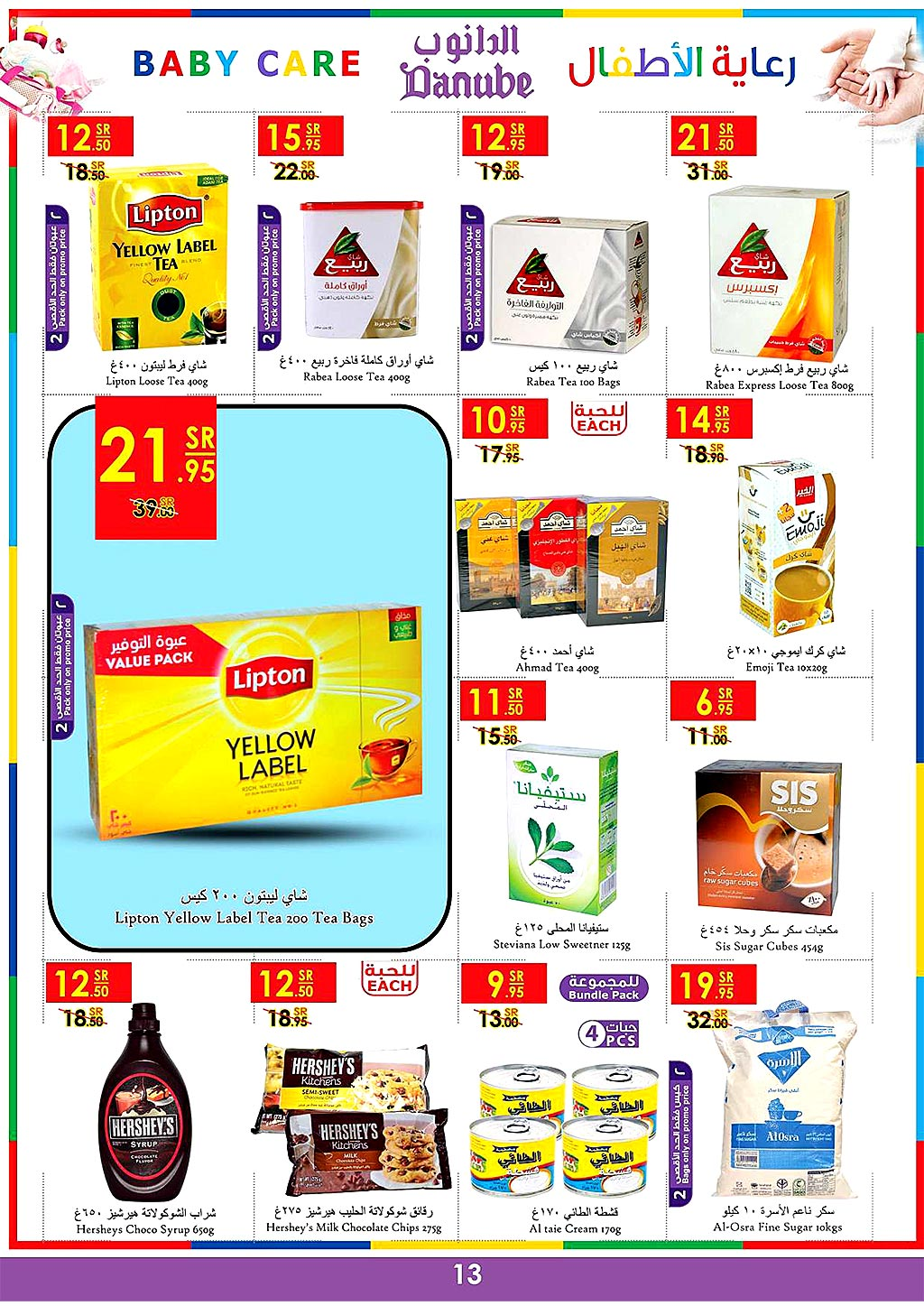danube offers from 24july to 30july 2019 page number 12 عروض الدانوب من 24 يوليو حتى 30 يوليو 2019 صفحة رقم 12