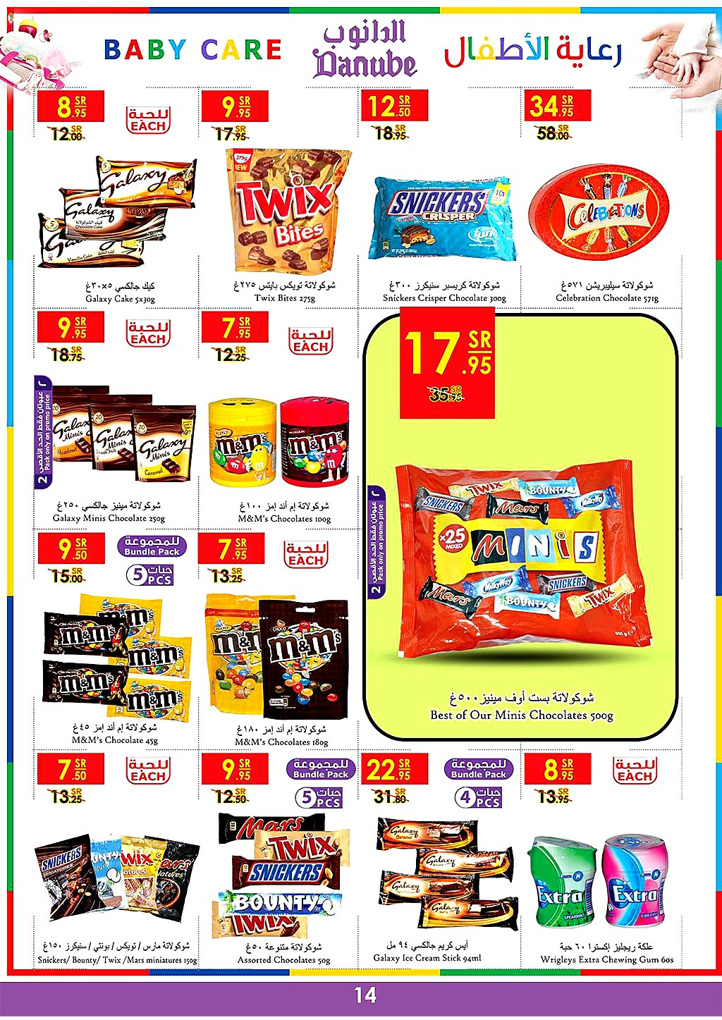 danube offers from 24july to 30july 2019 page number 13 عروض الدانوب من 24 يوليو حتى 30 يوليو 2019 صفحة رقم 13