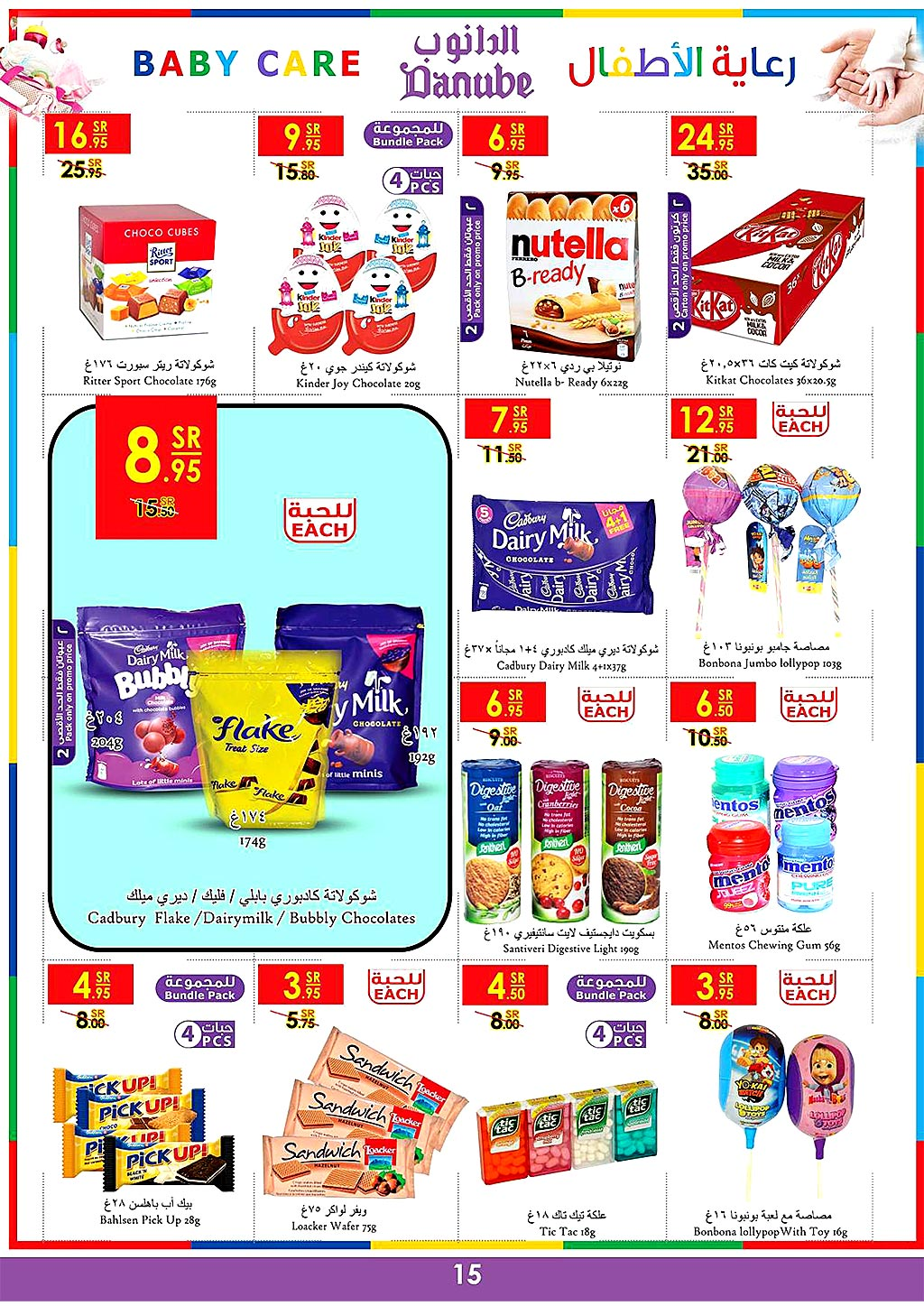 danube offers from 24july to 30july 2019 page number 14 عروض الدانوب من 24 يوليو حتى 30 يوليو 2019 صفحة رقم 14