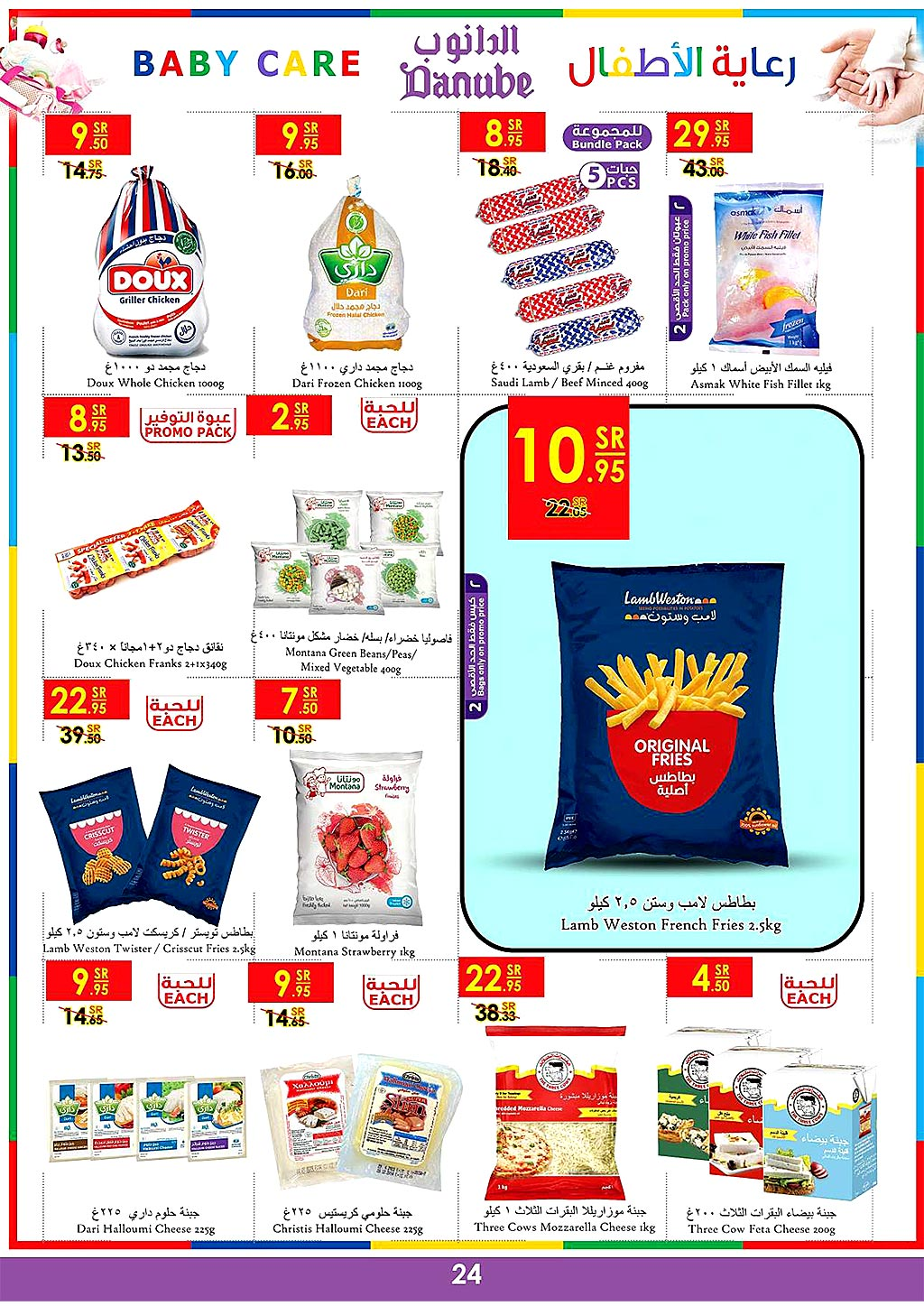 danube offers from 24july to 30july 2019 page number 23 عروض الدانوب من 24 يوليو حتى 30 يوليو 2019 صفحة رقم 23