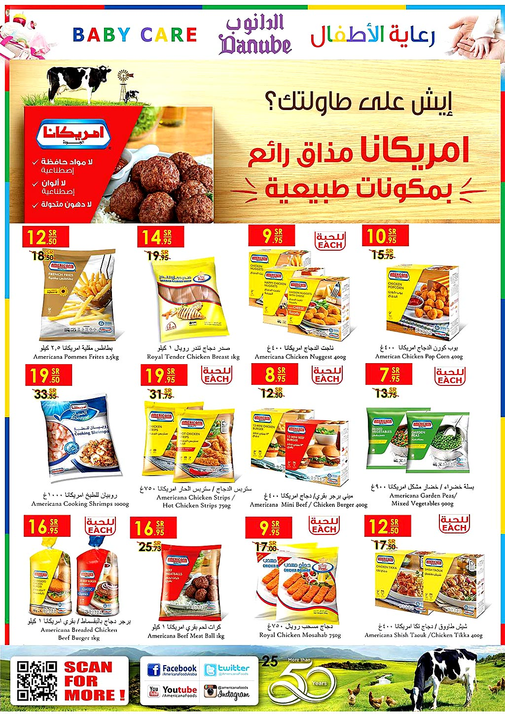 danube offers from 24july to 30july 2019 page number 24 عروض الدانوب من 24 يوليو حتى 30 يوليو 2019 صفحة رقم 24