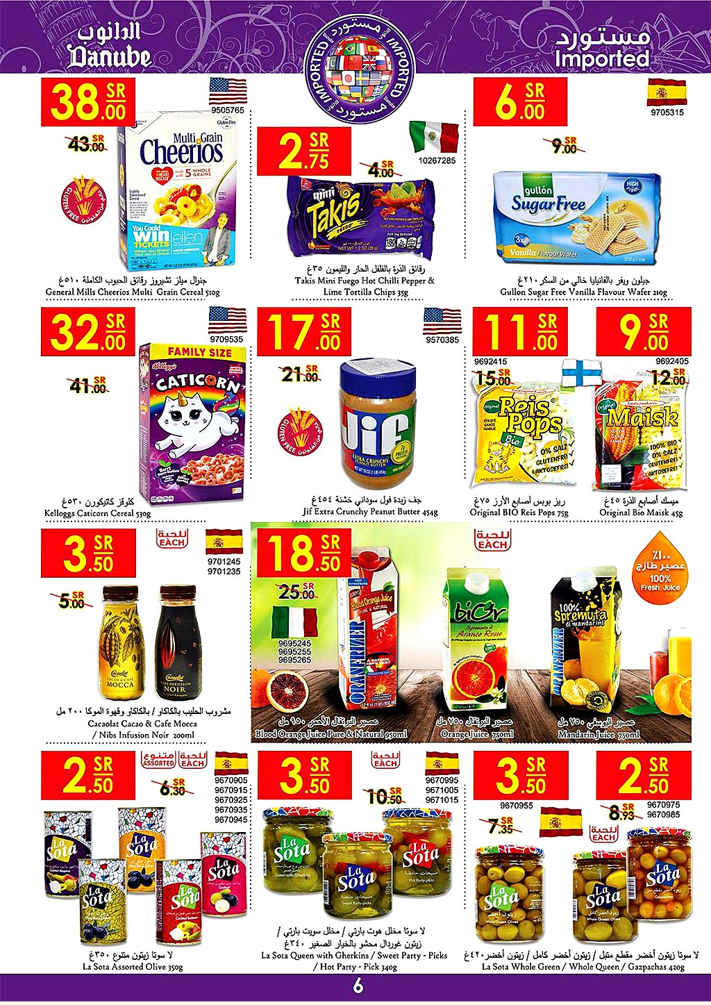 danube offers from 24july to 30july 2019 page number 5 عروض الدانوب من 24 يوليو حتى 30 يوليو 2019 صفحة رقم 5