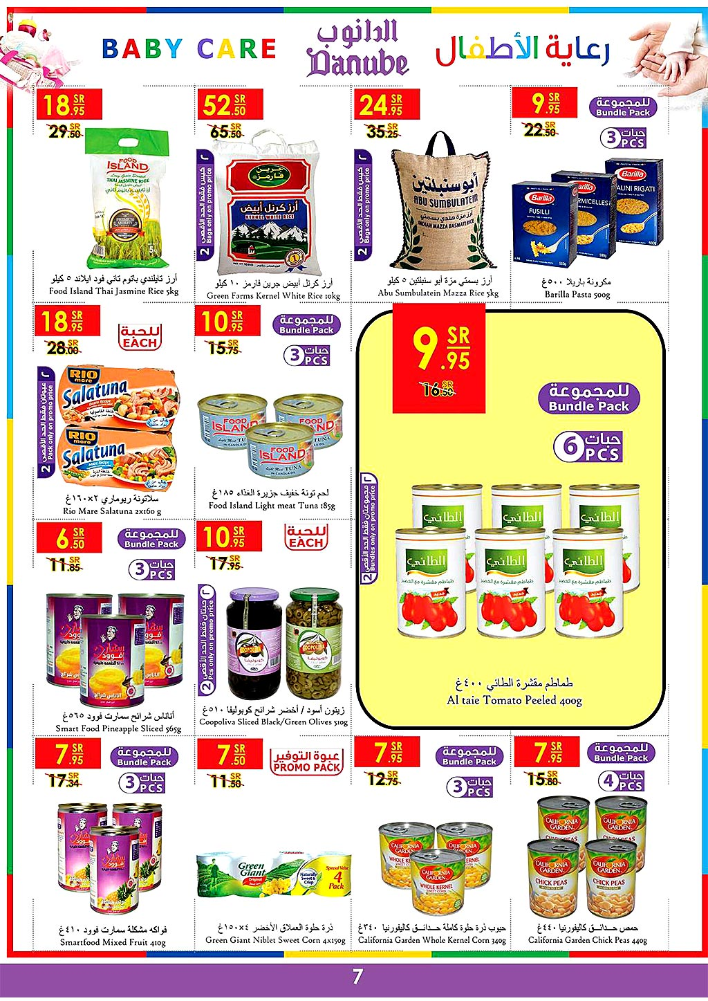 danube offers from 24july to 30july 2019 page number 6 عروض الدانوب من 24 يوليو حتى 30 يوليو 2019 صفحة رقم 6