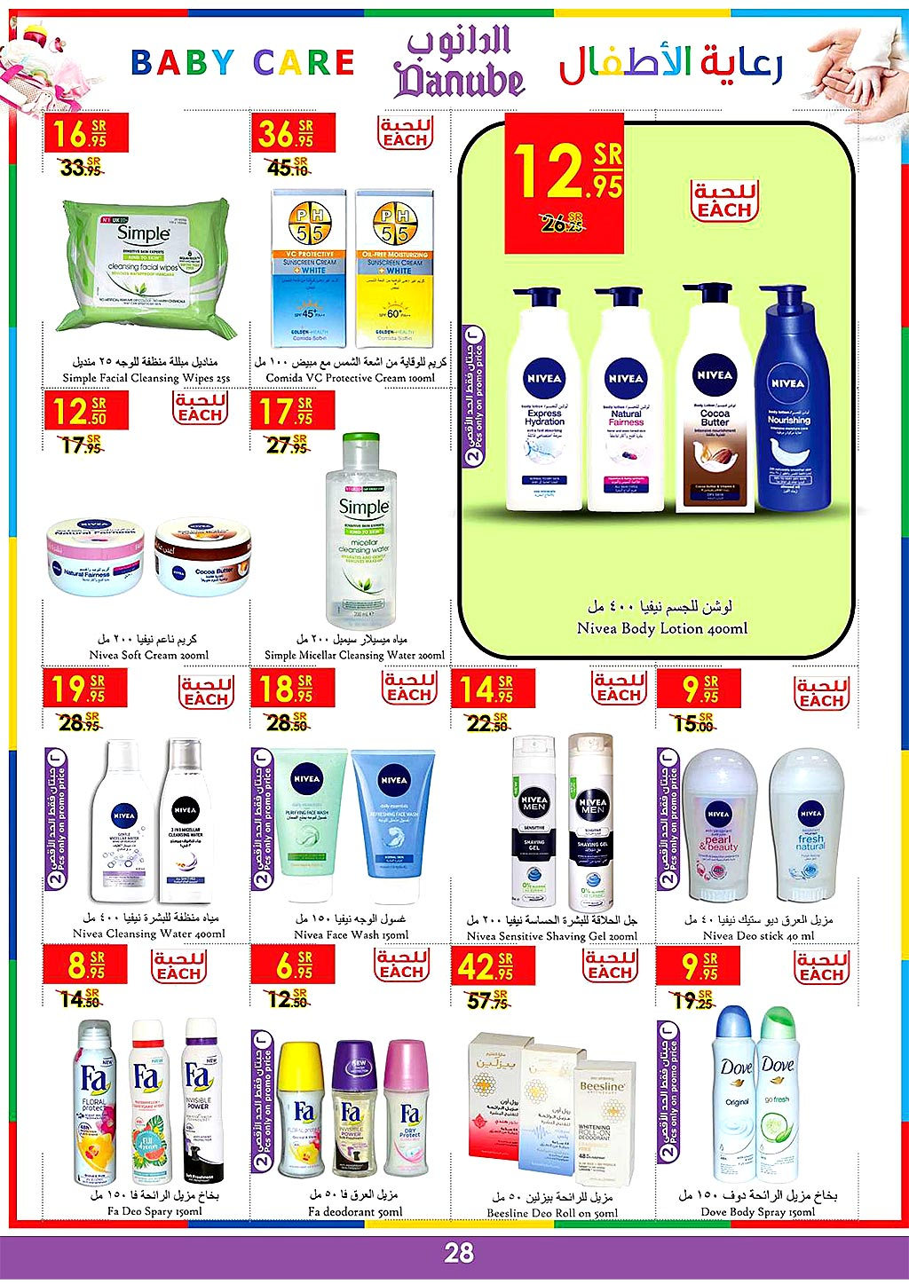 danube offers from 24july to 31july 2019 page number 27 عروض الدانوب من 24 يوليو حتى 31 يوليو 2019 صفحة رقم 27