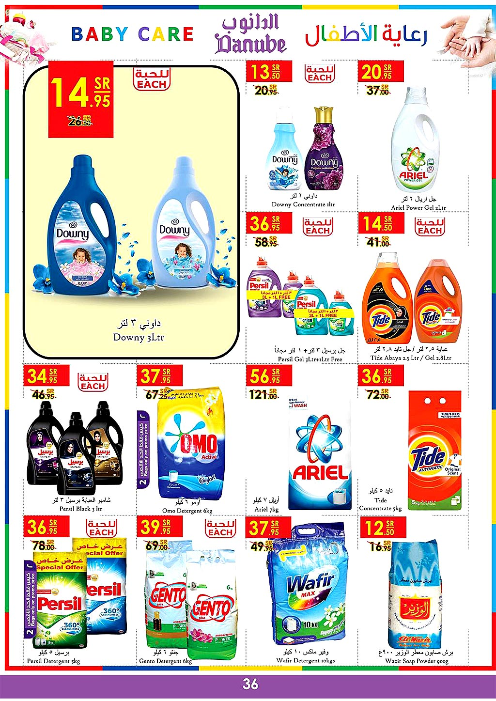 danube offers from 24july to 31july 2019 page number 35 عروض الدانوب من 24 يوليو حتى 31 يوليو 2019 صفحة رقم 35