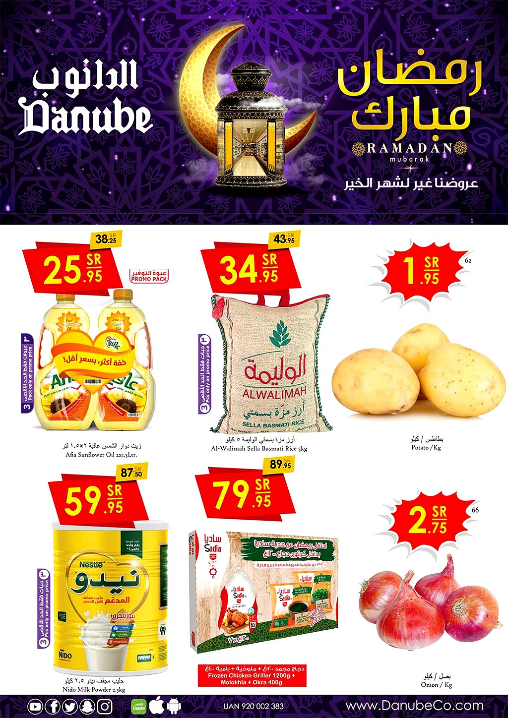 danube offers from 28apr to 4may 2021 page number 1 عروض الدانوب من 28 إبريل حتى 4 مايو 2021 صفحة رقم 1
