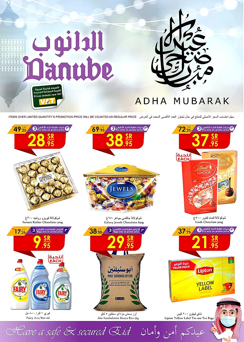 danube offers from 29july to 12aug 2020 page number 1 عروض الدانوب من 29 يوليو حتى 12 أغسطس 2020 صفحة رقم 1