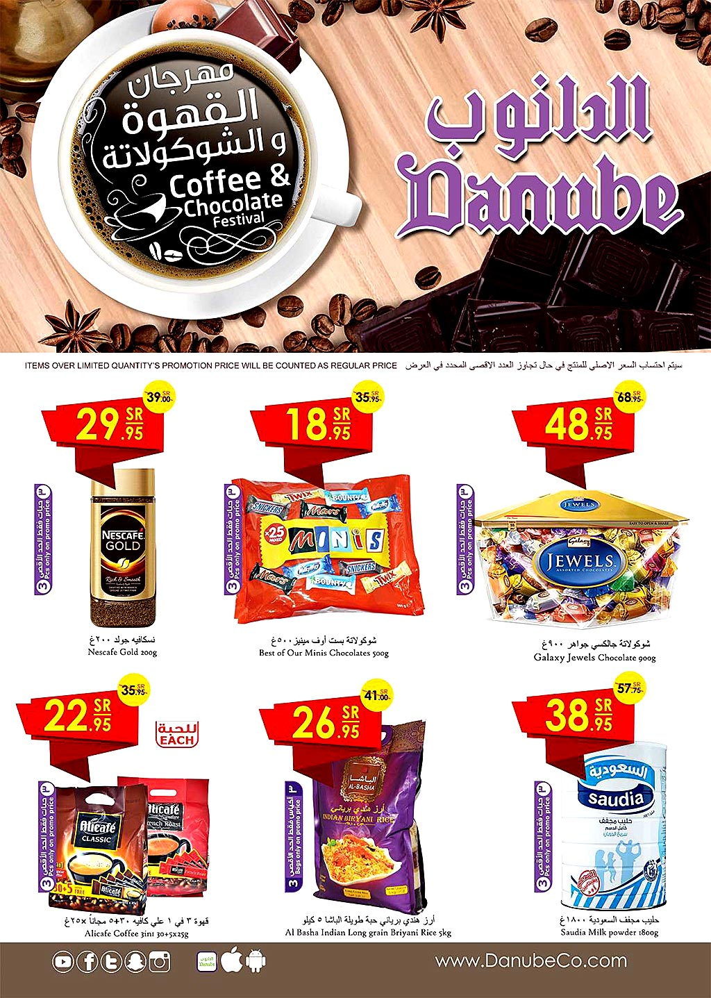 danube offers from 4mar to 10mar 2020 page number 1 عروض الدانوب من 4 مارس حتى 10 مارس 2020 صفحة رقم 1