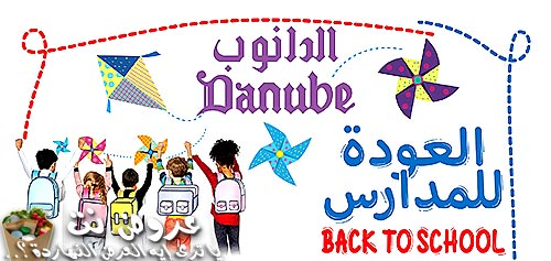 danube offers from 4sep to 11sep 2019 logo عروض الدانوب من 4 سبتمبر حتى 11 سبتمبر 2019 غلاف