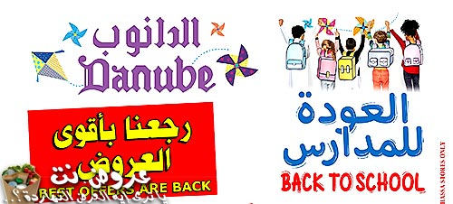 danube offers from 4sep to 12sep 2019 logo عروض الدانوب من 4 سبتمبر حتى 12 سبتمبر 2019 غلاف
