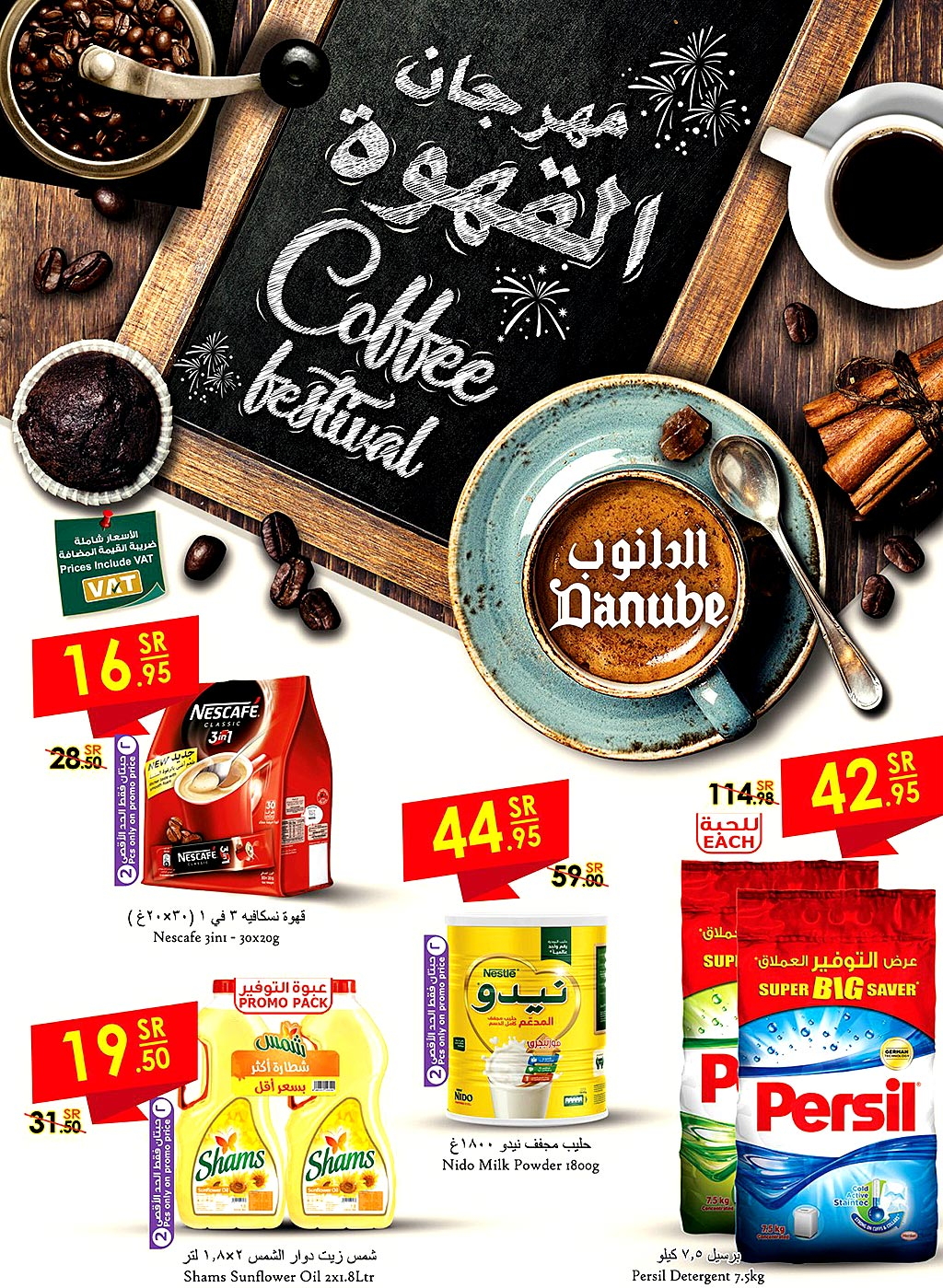 danube offers from 6feb to 14feb 2019 page number 1 عروض الدانوب من 6 فبراير حتى 14 فبراير 2019 صفحة رقم 1
