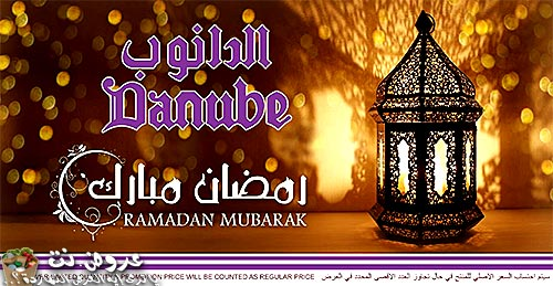 danube offers from 6may to 13may 2020 logo عروض الدانوب من 6 مايو حتى 13 مايو 2020 غلاف