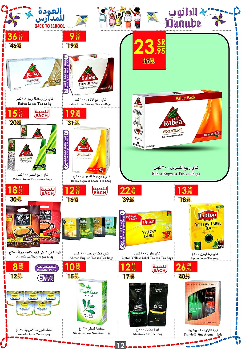 danube offers from 7aug to 21aug 2019 page number 11 عروض الدانوب من 7 أغسطس حتى 21 أغسطس 2019 صفحة رقم 11