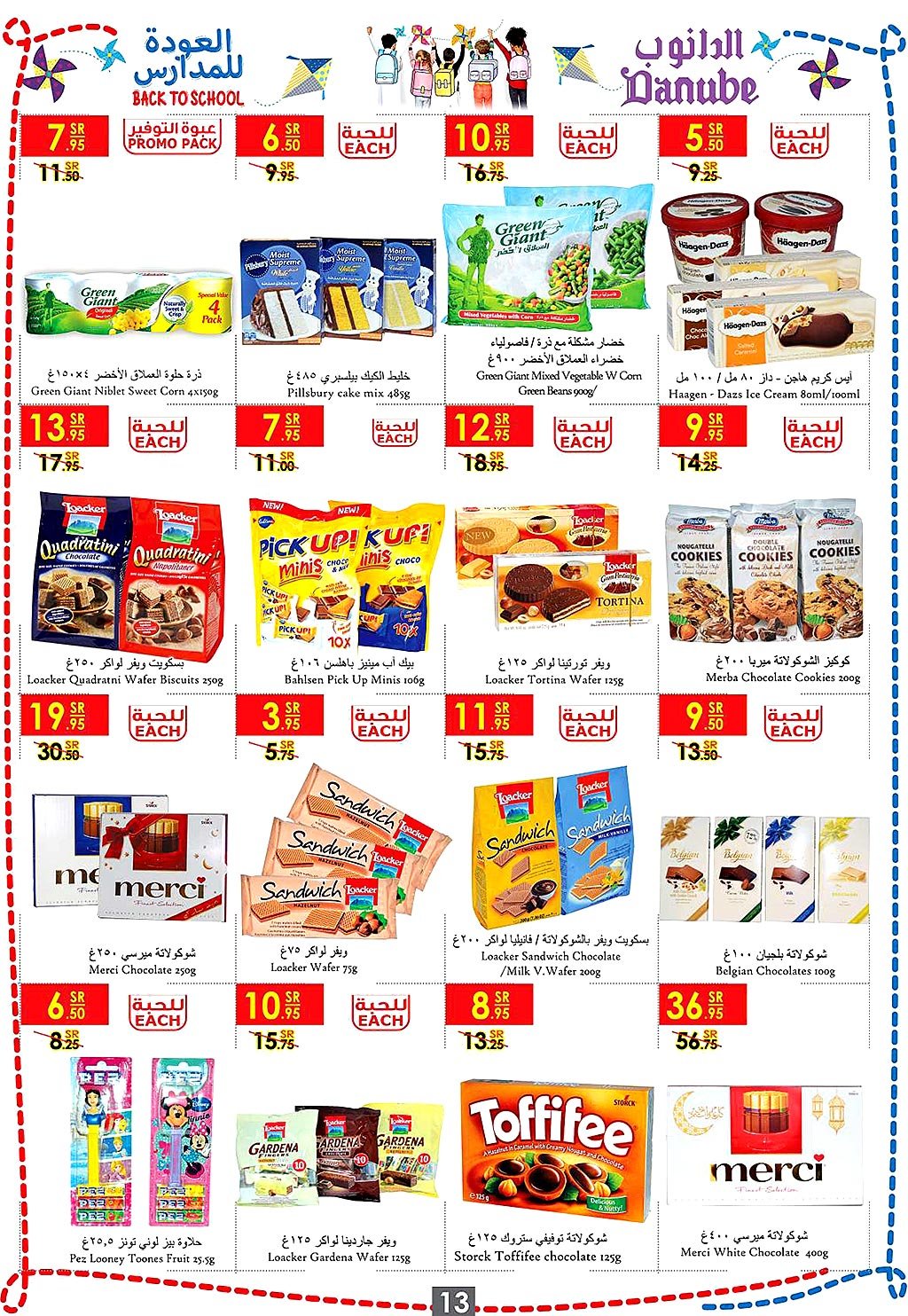 danube offers from 7aug to 21aug 2019 page number 12 عروض الدانوب من 7 أغسطس حتى 21 أغسطس 2019 صفحة رقم 12