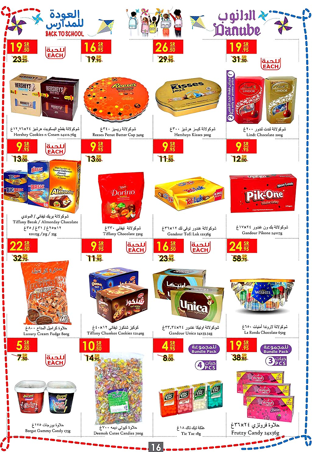 danube offers from 7aug to 21aug 2019 page number 15 عروض الدانوب من 7 أغسطس حتى 21 أغسطس 2019 صفحة رقم 15