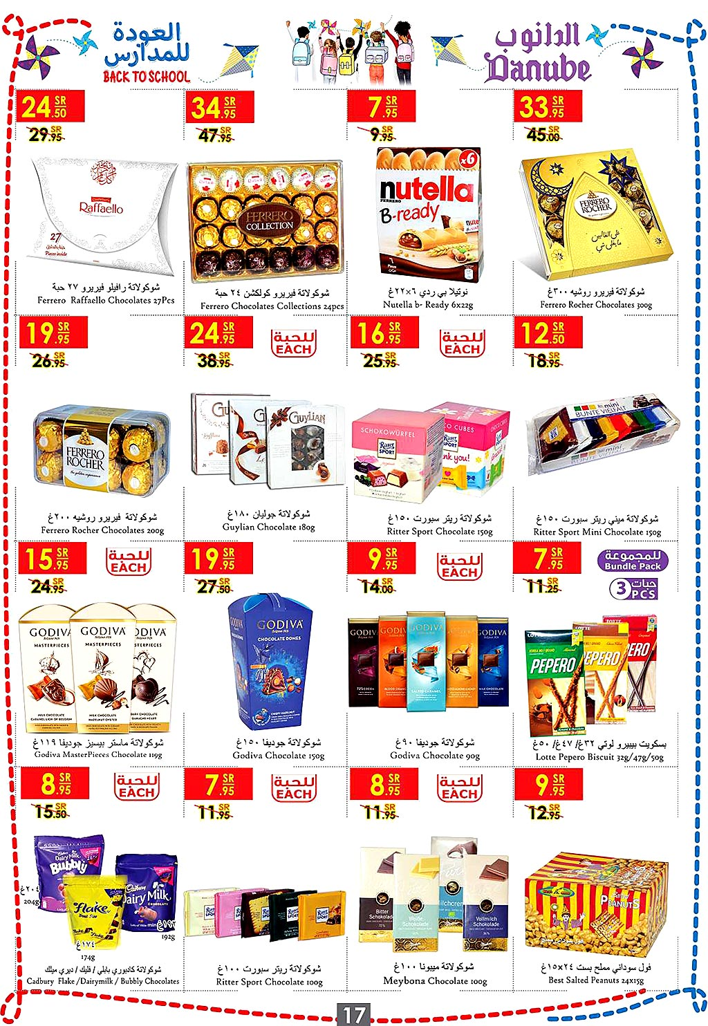 danube offers from 7aug to 21aug 2019 page number 16 عروض الدانوب من 7 أغسطس حتى 21 أغسطس 2019 صفحة رقم 16