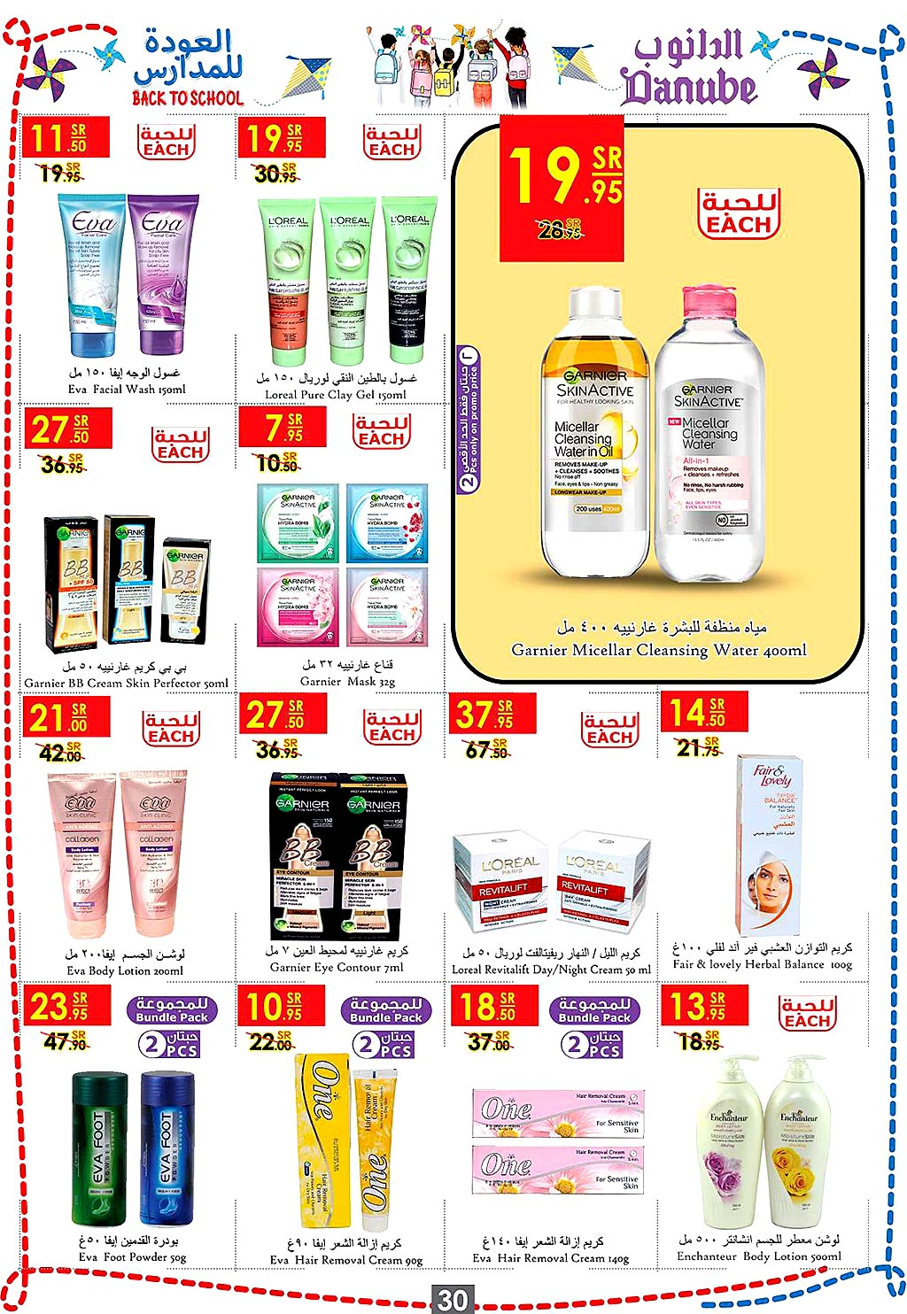 danube offers from 7aug to 21aug 2019 page number 29 عروض الدانوب من 7 أغسطس حتى 21 أغسطس 2019 صفحة رقم 29