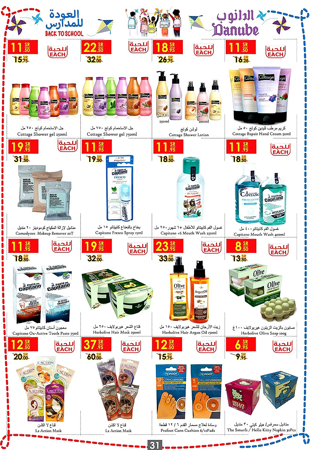danube offers from 7aug to 21aug 2019 page number 30 عروض الدانوب من 7 أغسطس حتى 21 أغسطس 2019 صفحة رقم 30