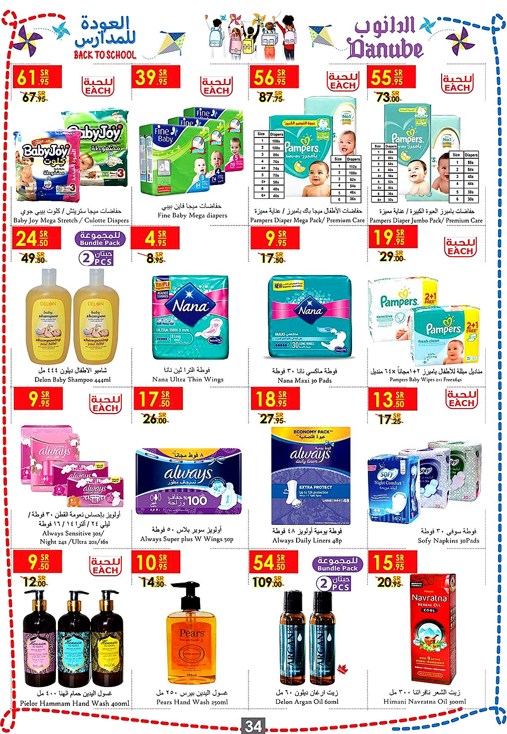 danube offers from 7aug to 21aug 2019 page number 33 عروض الدانوب من 7 أغسطس حتى 21 أغسطس 2019 صفحة رقم 33