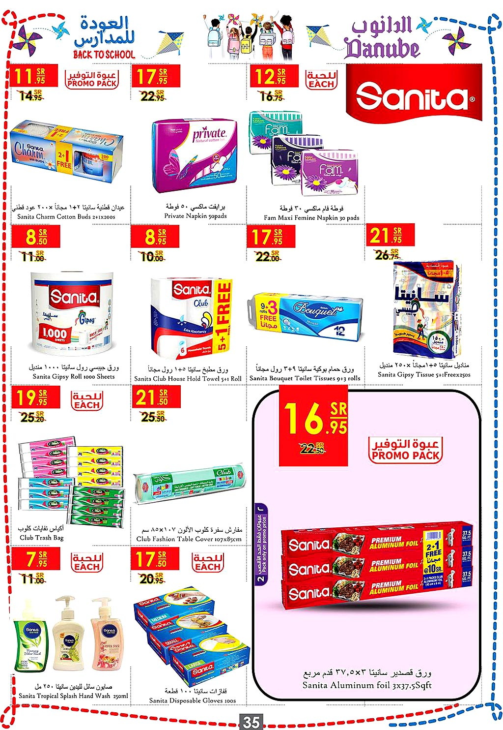 danube offers from 7aug to 21aug 2019 page number 34 عروض الدانوب من 7 أغسطس حتى 21 أغسطس 2019 صفحة رقم 34
