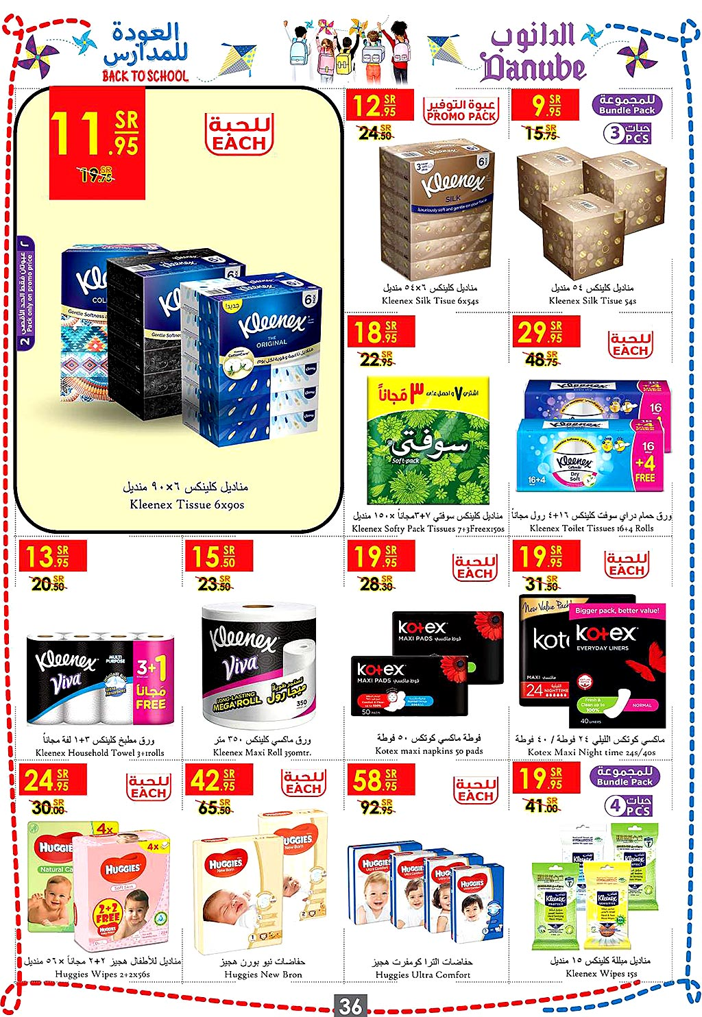 danube offers from 7aug to 21aug 2019 page number 35 عروض الدانوب من 7 أغسطس حتى 21 أغسطس 2019 صفحة رقم 35