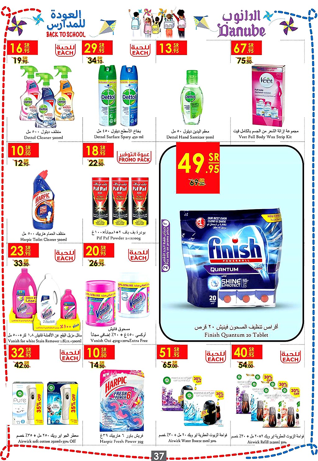 danube offers from 7aug to 21aug 2019 page number 36 عروض الدانوب من 7 أغسطس حتى 21 أغسطس 2019 صفحة رقم 36