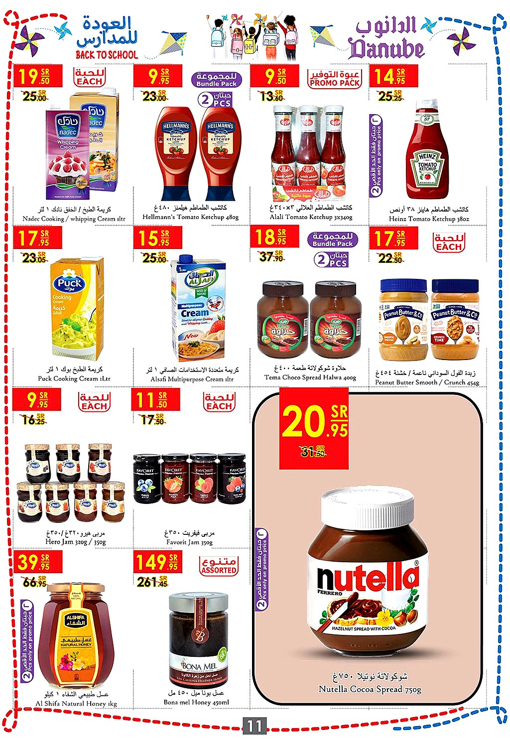 danube offers from 7aug to 22aug 2019 page number 10 عروض الدانوب من 7 أغسطس حتى 22 أغسطس 2019 صفحة رقم 10