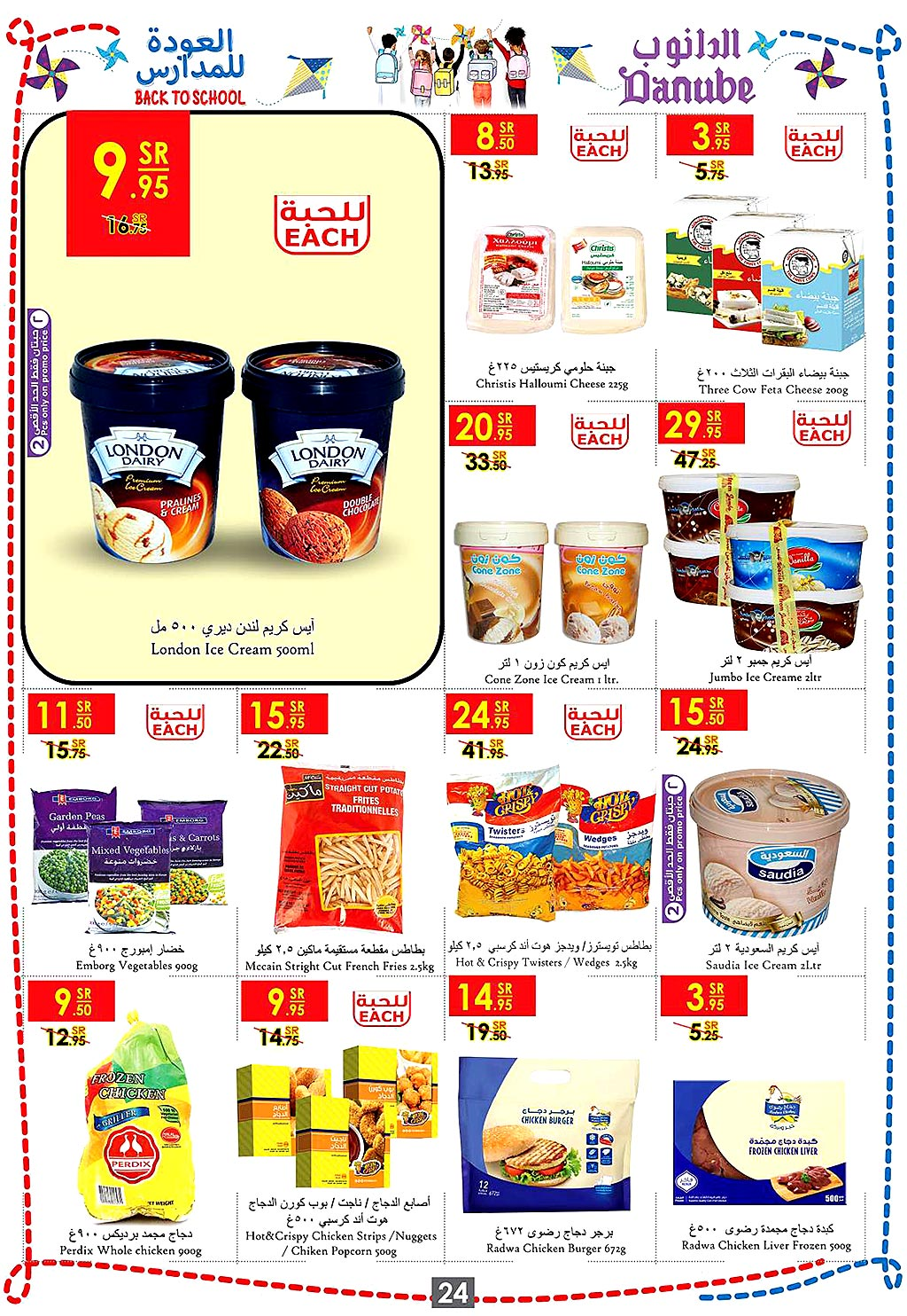 danube offers from 7aug to 22aug 2019 page number 23 عروض الدانوب من 7 أغسطس حتى 22 أغسطس 2019 صفحة رقم 23