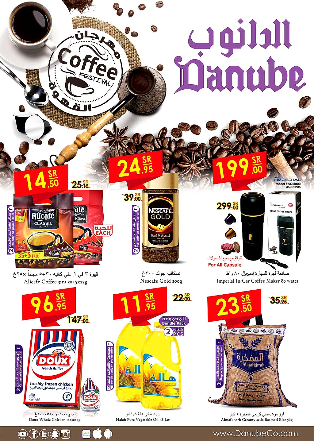 danube offers from 9oct to 16oct 2019 page number 1 عروض الدانوب من 9 أكتوبر حتى 16 أكتوبر 2019 صفحة رقم 1