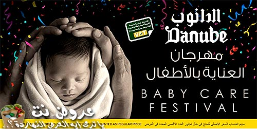 danube offers from 9sep to 16sep 2020 logo عروض الدانوب من 9 سبتمبر حتى 16 سبتمبر 2020 غلاف