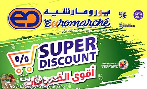 euromarche offers from 11sep to 17sep 2019 logo عروض يورومارشيه من 11 سبتمبر حتى 17 سبتمبر 2019 غلاف