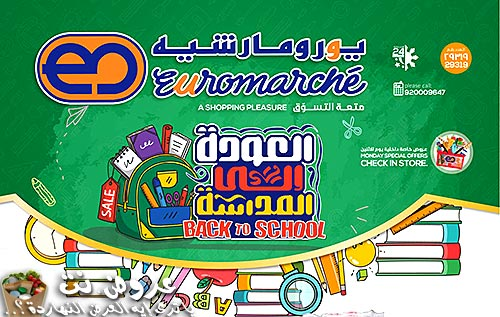 euromarche offers from 21aug to 27aug 2019 logo عروض يورومارشيه من 21 أغسطس حتى 27 أغسطس 2019 غلاف