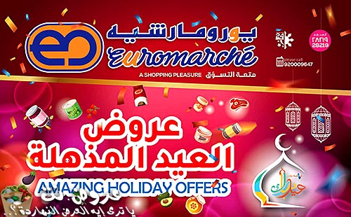 euromarche offers from 22may to 28may 2019 logo عروض يورومارشيه من 22 مايو حتى 28 مايو 2019 غلاف