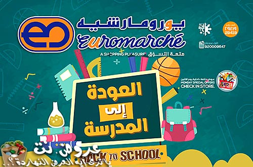 euromarche offers from 28aug to 3sep 2019 logo عروض يورومارشيه من 28 أغسطس حتى 3 سبتمبر 2019 غلاف