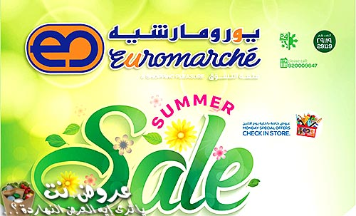 euromarche offers from 31july to 6aug 2019 logo عروض يورومارشيه من 31 يوليو حتى 6 أغسطس 2019 غلاف