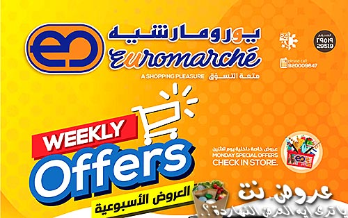 euromarche offers from 4sep to 10sep 2019 logo عروض يورومارشيه من 4 سبتمبر حتى 10 سبتمبر 2019 غلاف